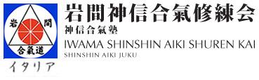 logo-aikido-dento-iwama-ryu-italia