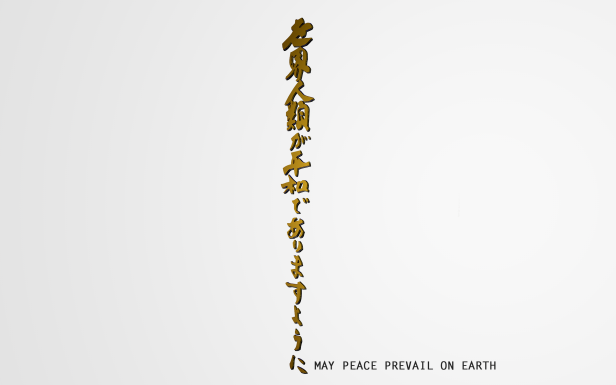 may_peace_prevail_on_earth_by_khanan-d7s7c6p