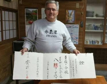 Alessandro Tittarelli Shihan con il certificato VIII dan Dentoo Iwama Ryu conferitogli da Saito Hitohira Jukucho.