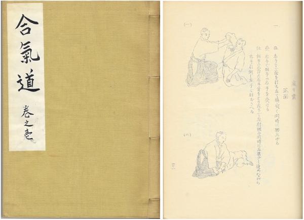 aikido-maki-no-ichi-front