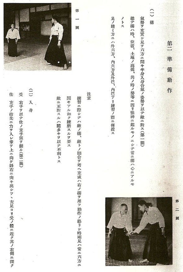 kamae-budo-1938