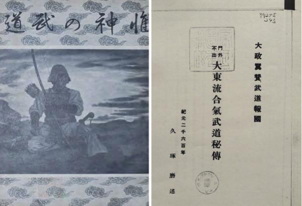 kannagara-no-budo