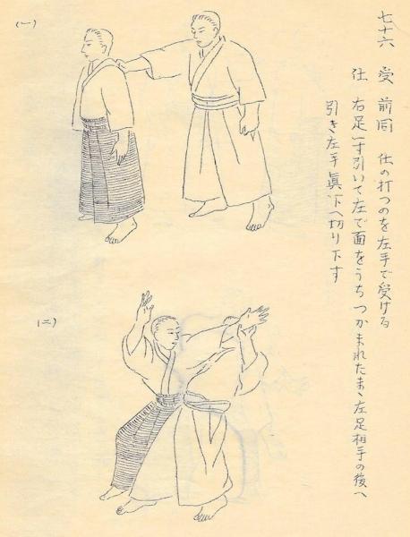aikido-maki-no-ichi-ushiro