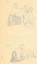 """""""Aikido Mako no Ichi"""", 1954"""
