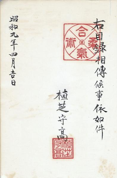 aikijujutsu-densho-mokuroku
