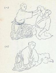 """""""Budo Renshu"""", 1933"""