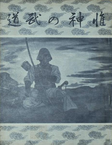 kannagara-no-budo-daito-ryu-cover