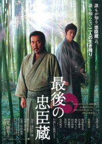 the_last_chushingura-p1