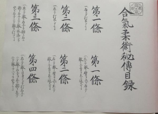 aiki-jujutsu-hiden-mokuroku-1925