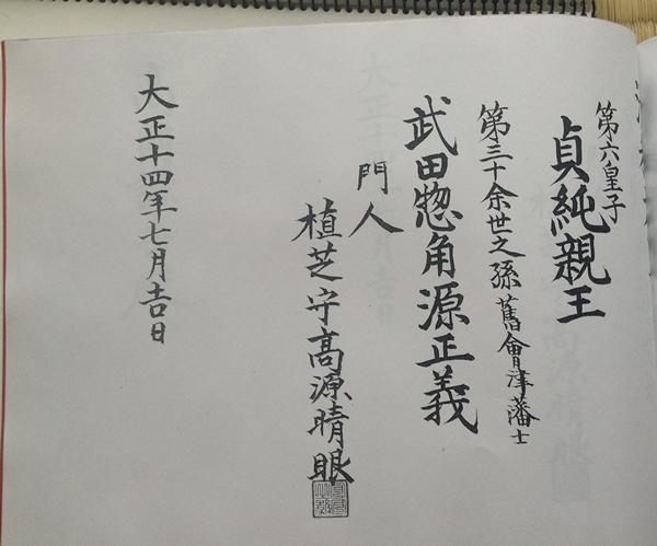 aiki-jujutsu-takeda-1925