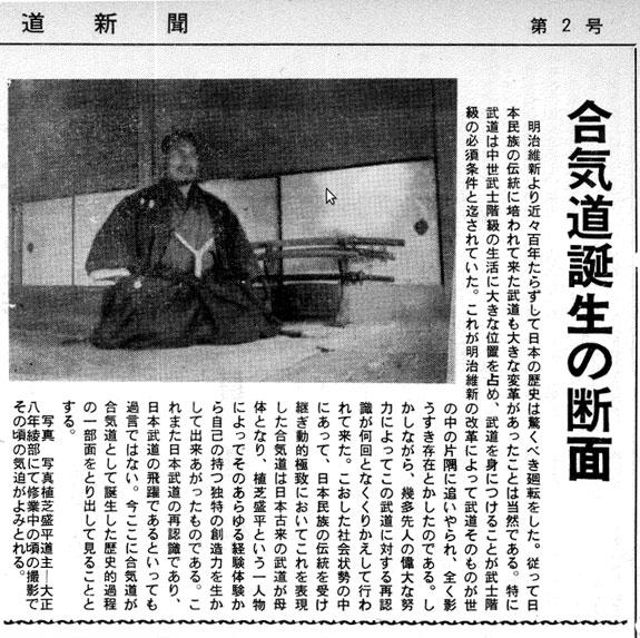 aikido-shimbun-number-2