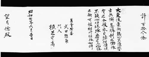 mochizuk-hiden-mokuroku-1932