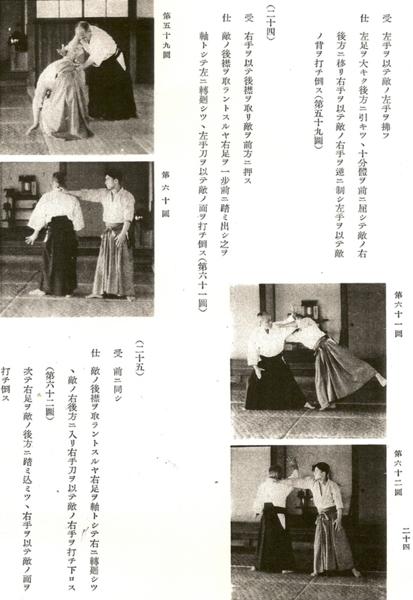 budo-1938-gozo-shioda