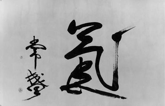 ki-calligraphy-morihei-ueshiba