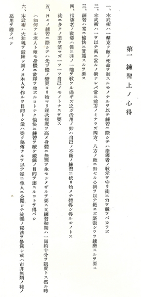 morihei-ueshiba-rules-training-budo