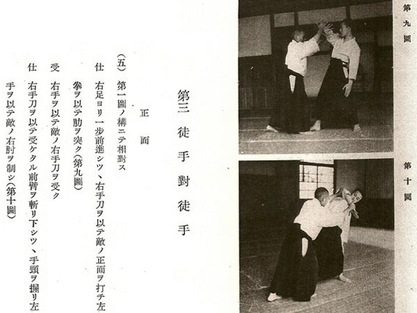 budo-1938-shomenuchi