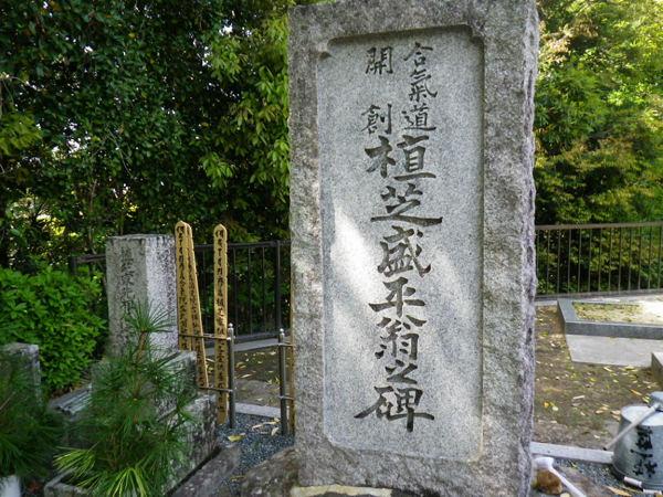 morihei-ueshiba-grave-1
